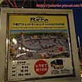 2012 北海道 Rera outlet