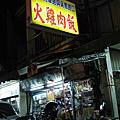 嘉義吳鳳北路雞肉飯