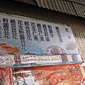 2009.02雲林西螺三角大水餃