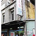 2009.04嘉義福義軒