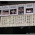 2009.04雲林北港阿豐麵線糊