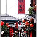 2010.02遊台北九份老街