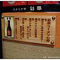 2010日本京都大阪奈良行DAY1