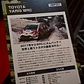 WRC history Japan