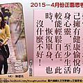 2015_四月份文章類語錄