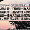 2015十月份文章類語錄