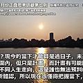 2015_三月份文章類語錄