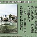 2012年文章類語錄