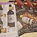 2016大潤發法國葡萄酒節~採購指南!