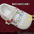 鞋帶款縫製步驟