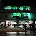 2014年2月日本自由行(第一天)