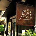 新竹|江山藝改所