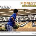 2013【淡水】大魯閣淡水館 - 五星級的保齡球運動館