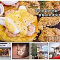 【食記】Toast Chat -  享受假日的悠閒。與貓咪共進早午餐