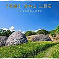 【花蓮】 赤科山 - 三巨石