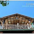 【花蓮】池南樹屋