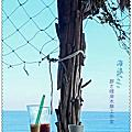 2014【花蓮】海浪cafe