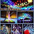 【新北】2014 歡樂耶誕城