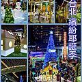 2016 台北.繽紛耶誕季(史特拉斯堡耶誕市集)開市囉!