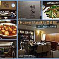 【Huawei Mate9】桐花客家私房料理 試拍(美食篇)