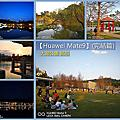 【Huawei Mate9】大湖公園 試拍(完結篇)
