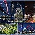 【華碩 ZenFone 4 Pro】旗艦手機.一起戀攝影 - 京華城、彩虹橋、民權公園、台北101車軌實拍