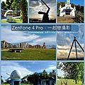【華碩 ZenFone 4 Pro】旗艦手機.一起戀攝影 - 台東加路蘭遊憩區海岸日出、宜灣卡片教堂、鐵花村、鐵道藝術村