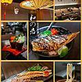 【食記】和の居日式料理.南京三民的平價居酒屋