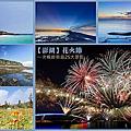 【澎湖】一次暢遊菊島25大景點
