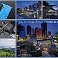 【開箱】HUAWEI P30 Pro拍攝實測