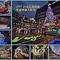 2019 台北信義商圈聖誕燈飾大集合