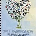 47期CCAPP第七組 _2011 手機回收概念