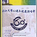 42期CCAPP第六組_淡江大學60周年校慶演