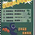43期CCAPP第十二組_2010長濱國小百年