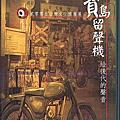 34期CCAPP第八組_貳零零玖台灣文化懷舊展
