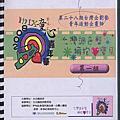 2008MIX 童心嘉年華(2801)