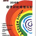 45期第四組 _2010恆渡彩虹婚禮