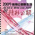 41期第一組 【2009擁抱公關新生活】
