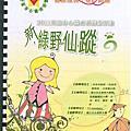 49期第三組_2011兒童身心靈成長體驗活動