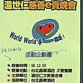 2009溫世仁慈善e賣晚會(30-2-2)