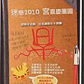 迷戀2010 宮喜慶團圓(4307)
