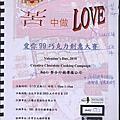 39期第六組_苦中做LOVE(3906)