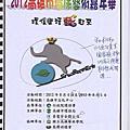 45期第一組  【2012高雄市環保藝術
