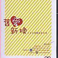 舊愛新換-二手交換暨創意市集(3807)