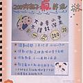 2009年親子瘋節流(30-2-09)