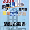 2008邁向樂活 台北嘉年華(2810)