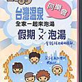 2009台灣溫泉同樂會 全家一起來泡湯