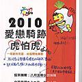 2010愛戀騎跡虎怕虎(4502)