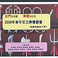 2707-《2009青年宋江陣體驗營》