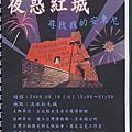 30-1期第四組_2009世界古蹟日